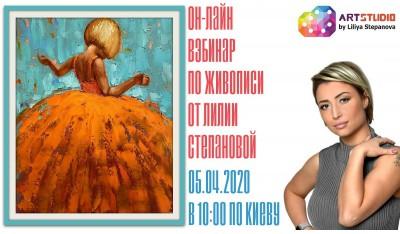 Онлайн вебинар по живописи от Лилии Степановой. Пишем маслом и мастихином «Девочка в оранжевом платье».