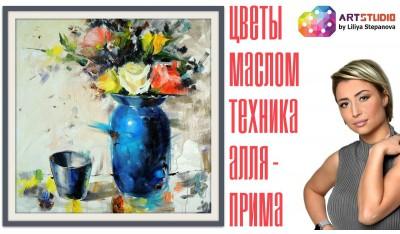 """Мастер класс по живописи. Лилия Степанова. Рисуем маслом """"Цветы"""". Работаем мастихином."""