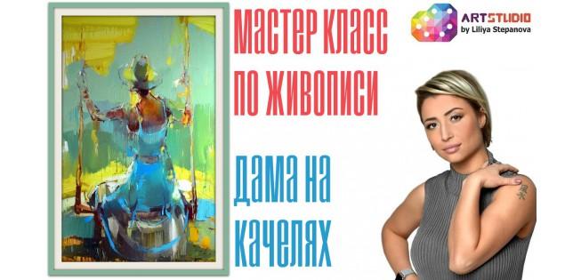 """Мастер класс по живописи. Лилия Степанова. Как рисовать маслом """"Дама на качелях"""""""