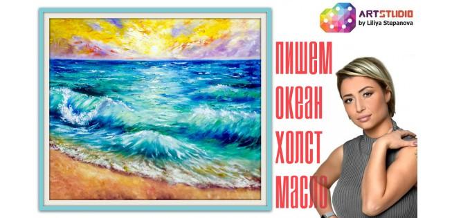 Живопись маслом. Как рисовать море. Урок живописи. Море маслом