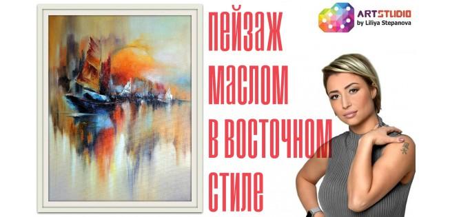 Уроки живописи и рисования от Лилии Степановой. Живопись маслом. Видео мастер класс по живописи.