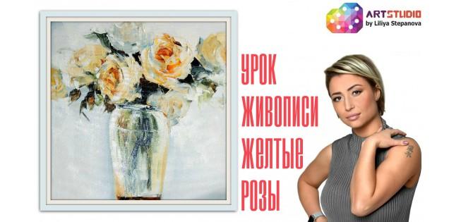 Уроки рисования Лилии Степановой. Рисуем поэтапно. Розы маслом