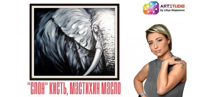 Рисуем интерьерную картину маслом по фотографии. Слон в черно-белом исполнении.
