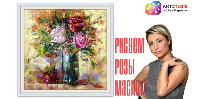 Уроки рисования Лилии Степановой. Букет цветов розы