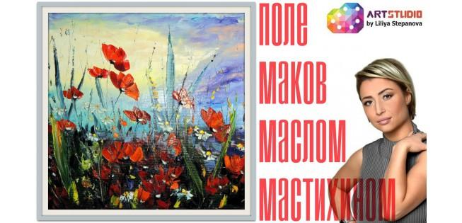 """Мастер класс по живописи. Лилия Степанова. Рисуем маслом """"Маки"""". Работаем мастихином."""