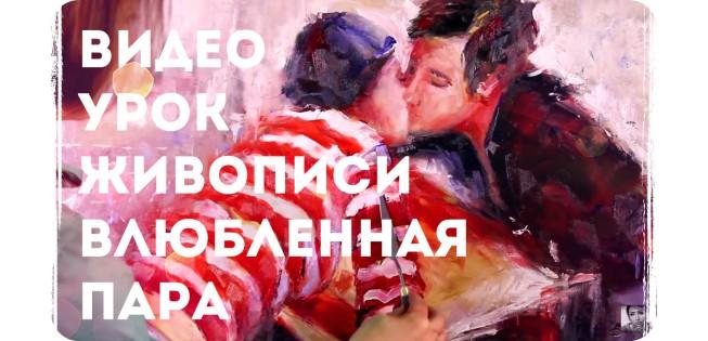 """Урок масляной живописи """"Влюбленная пара"""""""