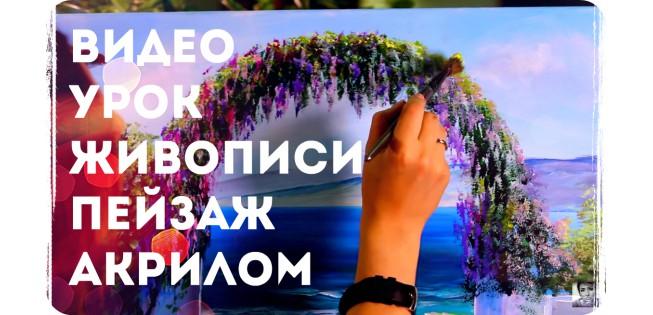 """Урок живописи """"Пейзаж акрилом"""""""