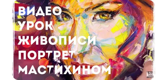 """Урок масляной живописи """"Поп арт портрет"""""""