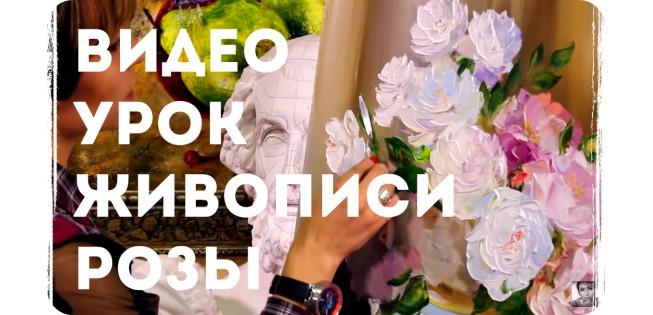 """Урок масляной живописи """"Натюрморт. Розы"""""""